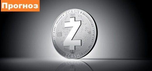 Прогноз курса Zcash ZEC