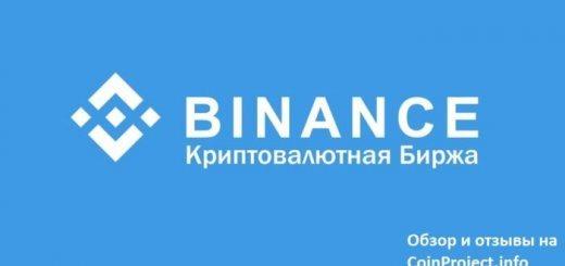 Обзор криптовалютной биржи Бинанс(Binance) и отзывы.