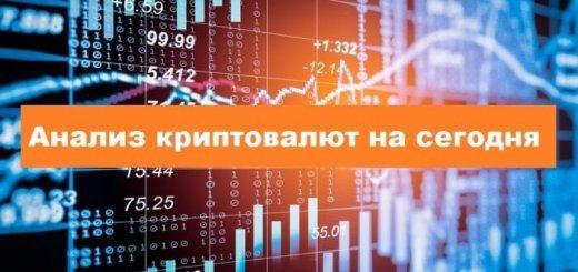 Технический анализ криптовалют на сегодня