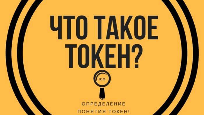 Что такое токены и их типы