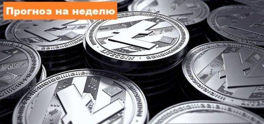 Litecoin прогноз курса на неделю LTC
