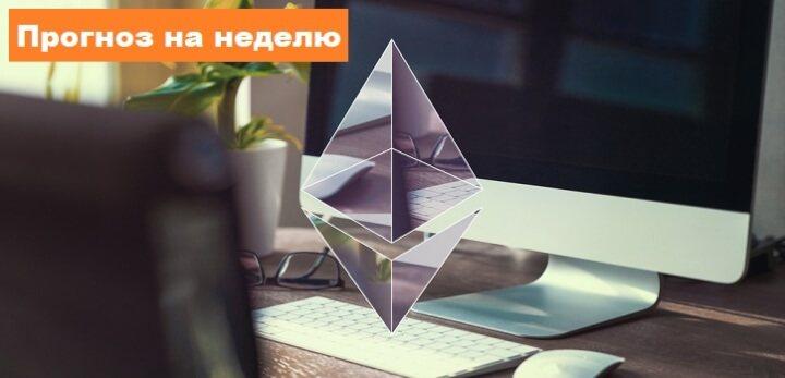 Ethereum ETH прогноз курса на неделю