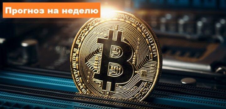 Bitcoin BTC прогноз курса на неделю