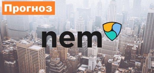 NEM прогноз XEM аналитика