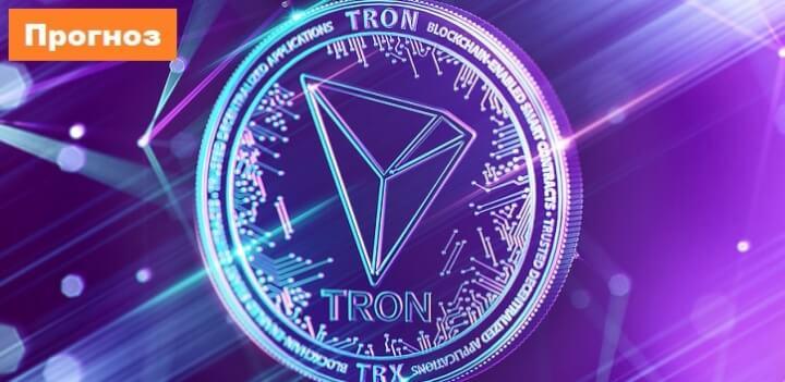 TRX ТРОН прогноз курса криптовалюты TRON
