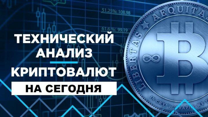Технический анализ по криптовалютам на 05.12.2018