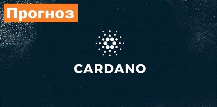 Cardano прогноз и аналитика ADA USD