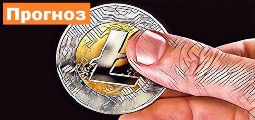 Litecoin прогноз курса и аналитика LTC