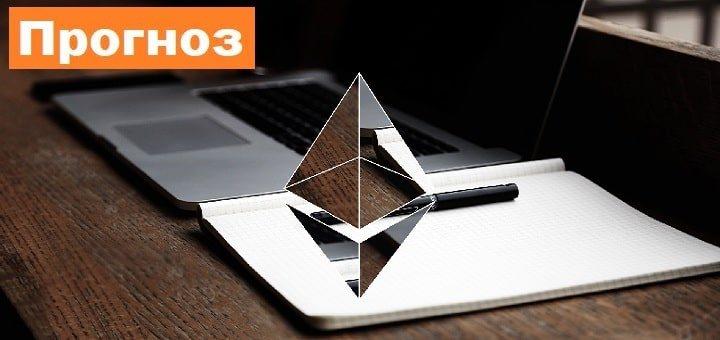 Ethereum прогноз курса и аналитика ETH
