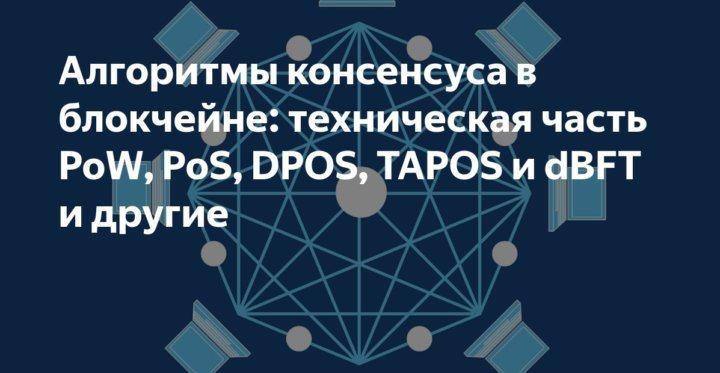 Алгоритмы консенсуса — основа работы блокчейн-сетей