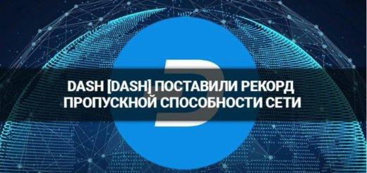 Dash [DASH] обошли Ethereum и Bitcoin по количеству транзакций в сутки