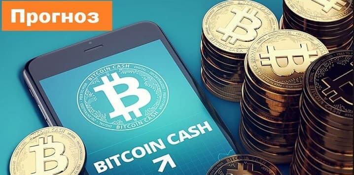 Bitcoin Cash прогноз и аналитика BCH/USD на 14 октября 2018