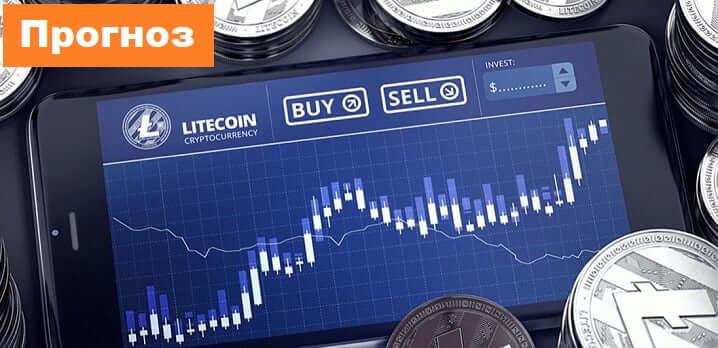 Litecoin прогноз и аналитика LTC/USD на 14 октября 2018
