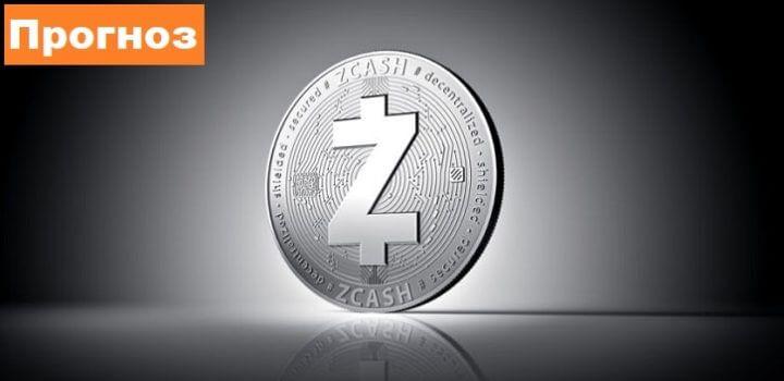 Криптовалюта Zcash прогноз на сегодня 14 октября 2018