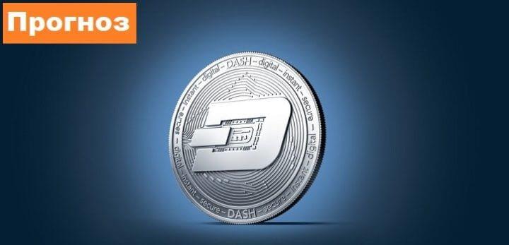 Dash прогноз и аналитика DSH/USD на 14 октября 2018