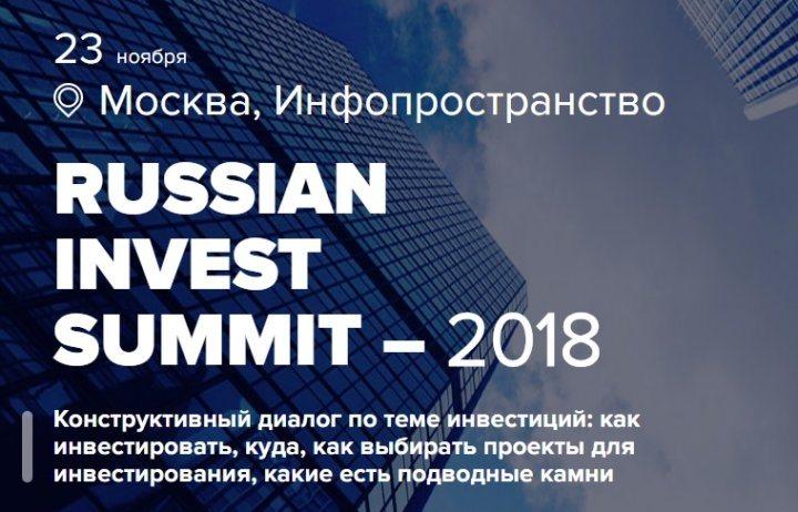 Russian Invest Summit 2018 — 23 ноября в Москве