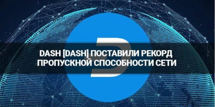 Dash обошли Ethereum и Bitcoin по количеству транзакций