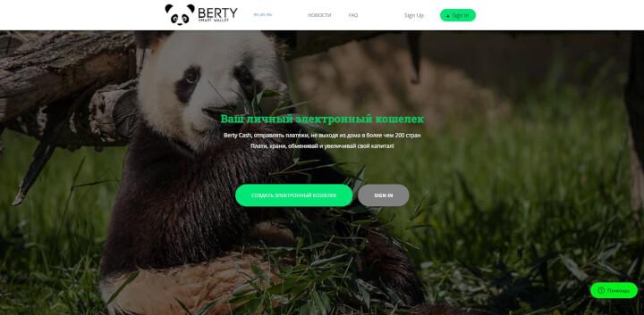 Berty cash – обзор электронного кошелька, отзывы